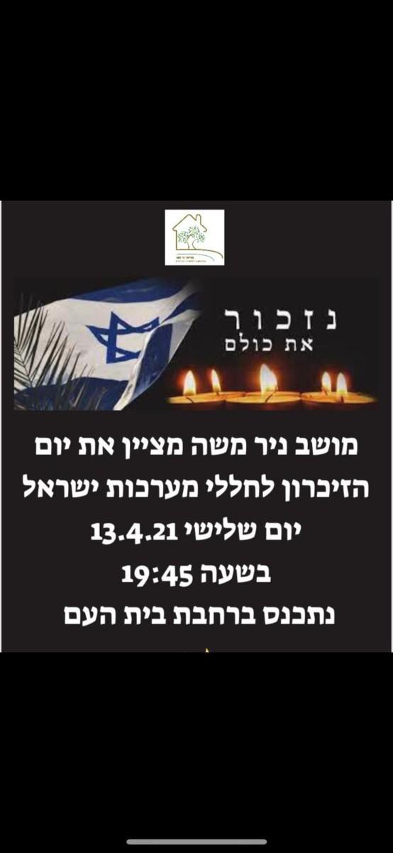 טקס ערב יום הזיכרון לחללי מערכות ישראל ופעולות האיבה